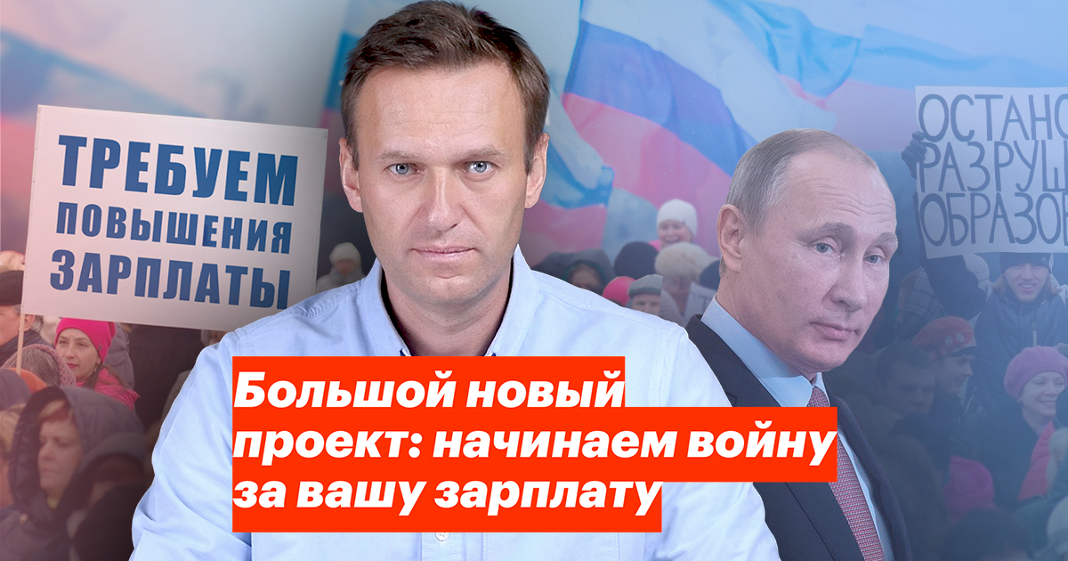 Navalny Vakbond (Youtube screenshot)