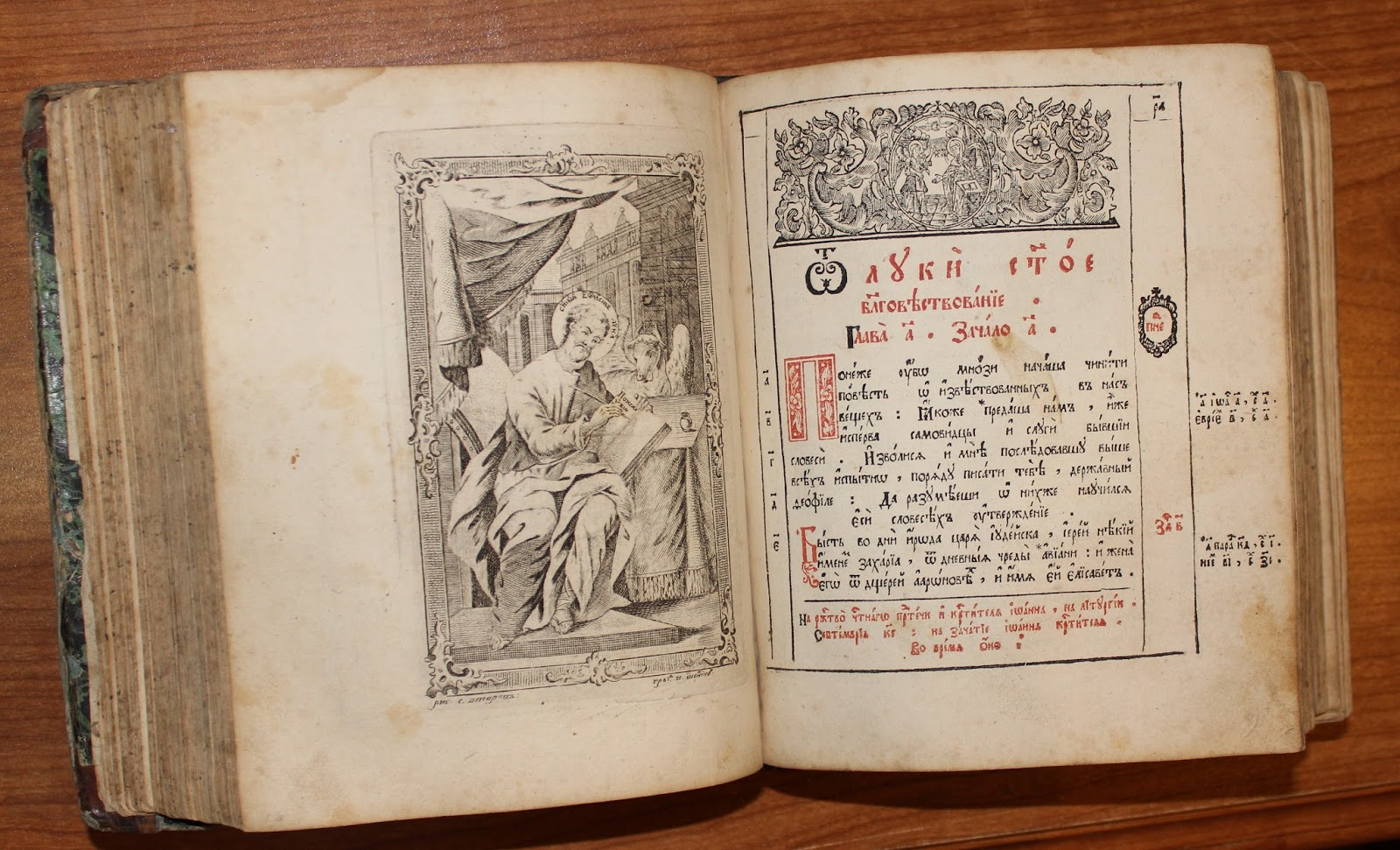 1767RussianBible Smolensk